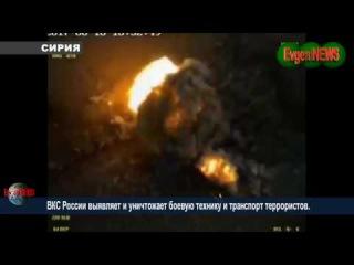 ВКС России выявляет и уничтожает боевую технику и транспорт террористов.