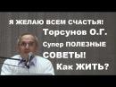 Торсунов О Г Супер ПОЛЕЗНЫЕ СОВЕТЫ Как ЖИТЬ