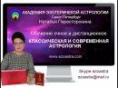 Академия Эзотерической Астрологии. Санкт-Петербург.