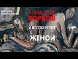 АЛЕКСАНДР БОРКОВ
