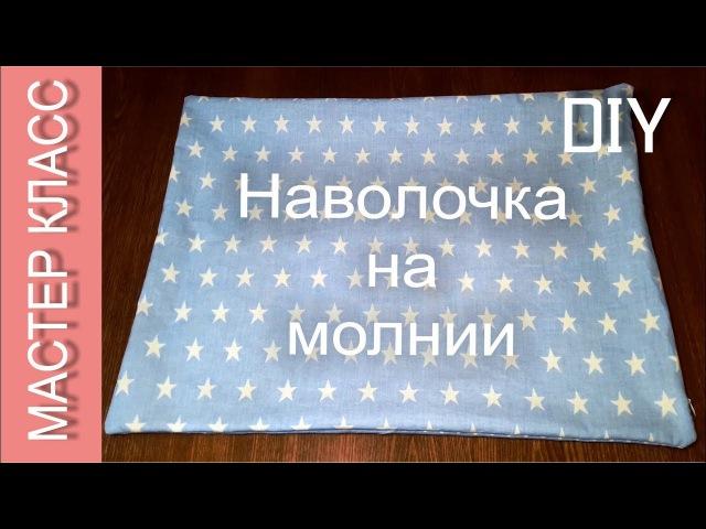 Как сшить наволочку с потайной молнией – МК / How to sew a pillowcase with a zipper – DIY