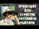 Профессиональная навигация для туристов охотников и рыбаков на андроид и гармин
