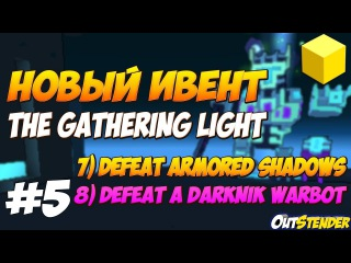 TROVE►#5THE GATHERING LIGHT◄Прохождение 7-9 Задания Defeat Armored Shadows, Defear a Darknik Warbot[