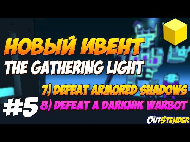 TROVE► 5THE GATHERING LIGHT◄Прохождение 7-9 Задания Defeat Armored Shadows, Defear a Darknik Warbot[ » Freewka.com - Смотреть онлайн в хорощем качестве