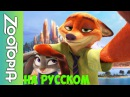 [RUS/SUB] Shakira - Try everything (OST Zootopia/Зверополис )