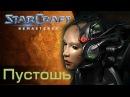 1 ПУСТОШЬ / Starcraft Remastered Кампания Терранов Восстание прохождение