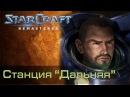 2 СТАНЦИЯ ДАЛЬНЯЯ / Starcraft Remastered Кампания Терранов Восстание прохождение