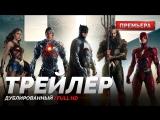 DUB | Трейлер №1: «Лига Справедливости / Justice League» 2017