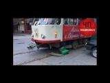 Только что трамвай столкнулся с ВАЗ 2109. Больше пострадал трамвай