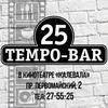 "Кафе-бар ""Tempo-Bar 25"" (Петрозаводск)"