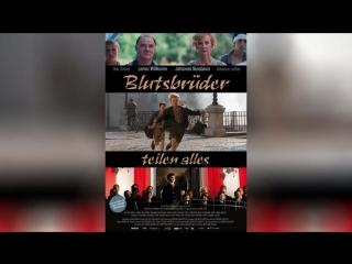 Кровные братья делятся всем (2012) | Blutsbr