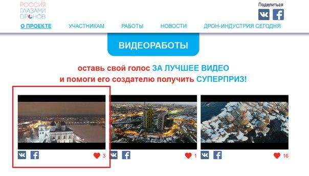 Друзья, мой ролик о Пскове участвует во всероссийском конкурсе