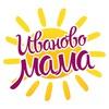 Ивановомама - портал для мам и пап г.Иваново