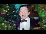 Дмитрий Брекоткин поздравляет с Новым Годом