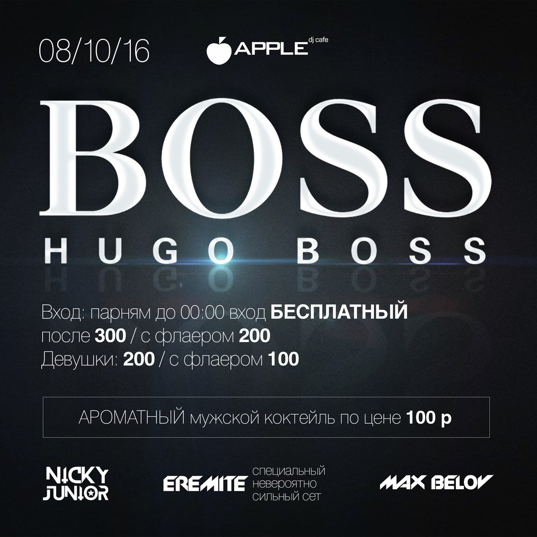Афиша Тамбов 8.10.16 / BOSS / APPLE DJ CAFE