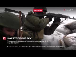 Украинские силовики атаковали позиции армии ДНР под Донецком — эксклюзив с линии соприкосновения