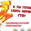 """ВФСК """"ГТО"""" СПбГУПТД"""