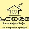 "Лофт ""Lodge"" (в Москве):уютно и комфортно."