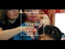 Базовый курс обучение парикмахеров с нуля в COIFFEUR Симферополь Крым