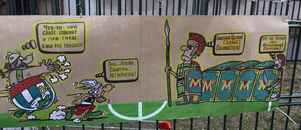 Плакат к матчу