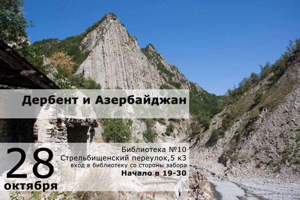 Дербент и Азербайджан - лекции в Москве