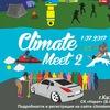 Climate Meet 2017 / г. Казань
