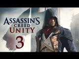Прохождение Assassin's Creed Unity (PC/RUS/60fps) - #3 [Возрождение]