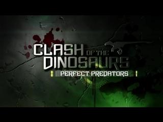 сражения динозавров совершение хищники