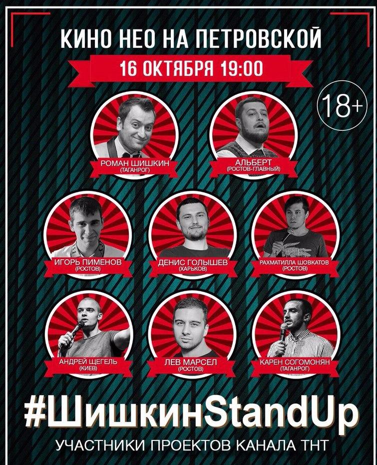 На выходных в Таганроге состоится концерт «Шишкин Standup»
