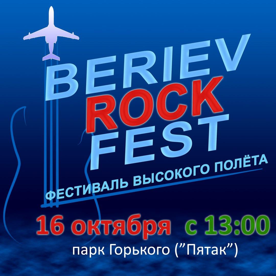 В Таганроге в очередной раз состоится фестиваль высокого полёта «BerievRockFest»