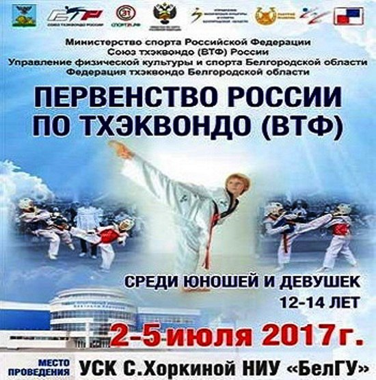 PRK_Belgorod-2017