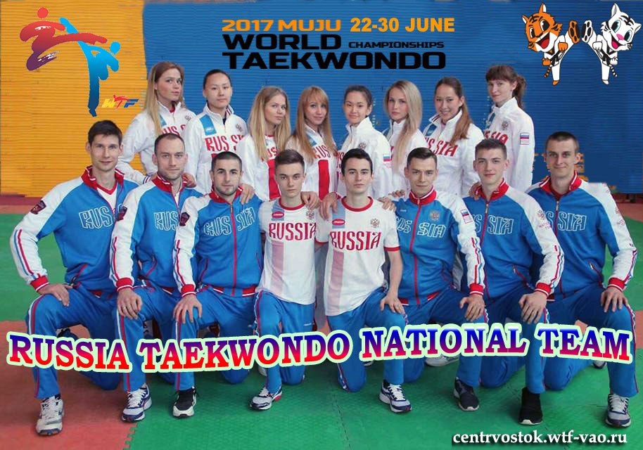 Russia WTF Champ Muju 2017