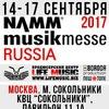 NAMM Musikmesse Russiа. Москва 2017.