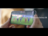 Galaxy S8 | S8+: Безграничный экран