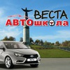 """Автошкола """"ВЕСТА"""" Чебоксары"""
