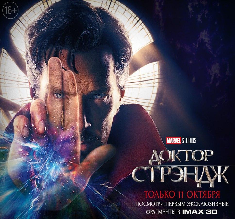 Афиша Владивосток Международный день «Доктора Стрэнджа» в IMAX!