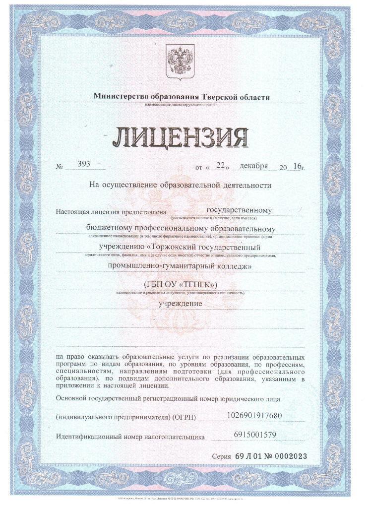 """Лицензия ГБП ОУ """"ТГПГК"""""""