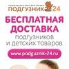Подгузник - 24: Подгузники, детские товары!