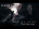 Нюша - Вою на луну (Prot lve rmx Karaoke)