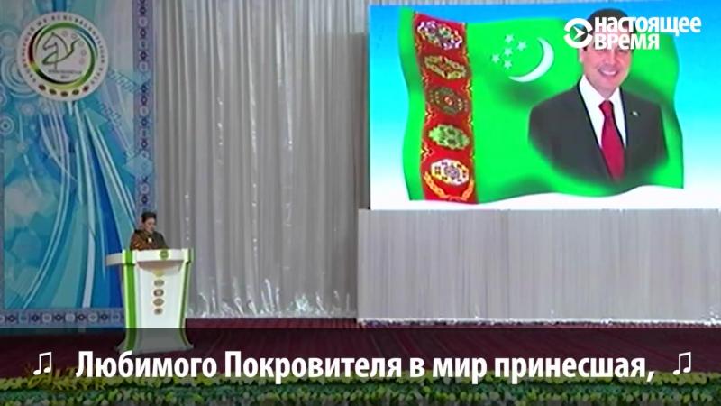 Як у Туркмэністане праслаўляюць маці прэзыдэнта