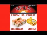 Видеоотчет! 79-ый (Суббота) еженедельный конкурс репостов  от суши-бара AKIRA
