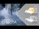 Традиционно наша погода на выходные Ваше ЯСИА п Погода в городах России 11 08 2017