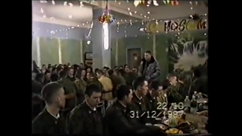 В- ч 10885, 109- й ОИСБ 1997 год. Встреча Нового Года.
