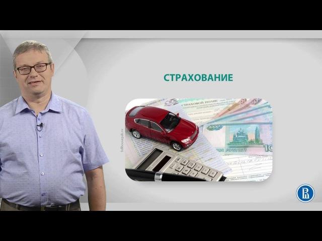 Курс лекций Cтрахование. Лекция 1 Вводная лекция