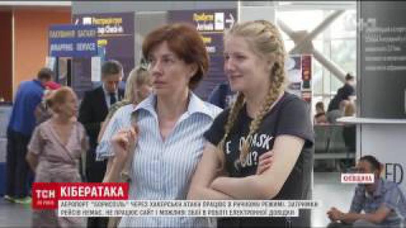 Хакери спробували збити з пантелику авіарух аеропорту Бориспіль