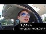 ДНЕВНИК СУМАСШЕДШИХ 3 день поездка в Сочи часть 2