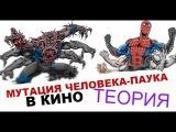 ТЕОРИЯ МУТАЦИЯ ЧЕЛОВЕКА-ПАУКА В КИНО И МУЛЬТФИЛЬМАХ