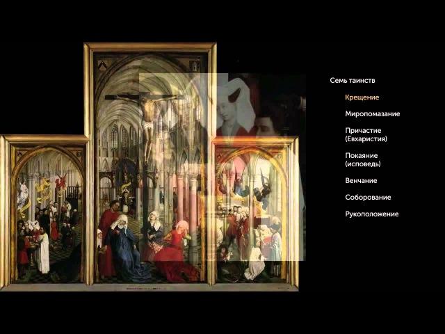 1. Общее представление о Протестантской реформации: Истоки (ролик 1 из 4)