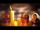 МОЛИТВА Отче наш - Очень проникновенная , красивая песня!