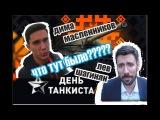 VLOG - ДЕНЬ ТАНКИСТА В МИНСКЕ | 5Nizza | ДИМА МАСЛЕННИКОВ | ЛЕВ ШАГИНЯН